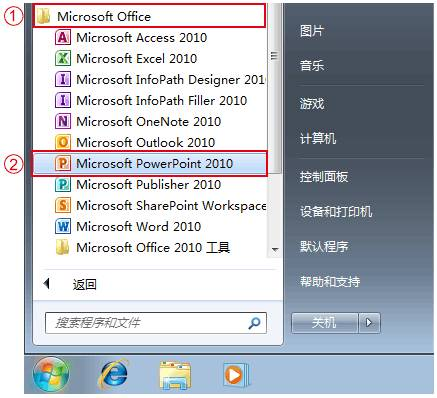 powerpoint2010官方基础教程 启动 PowerPoint powerpoint技巧